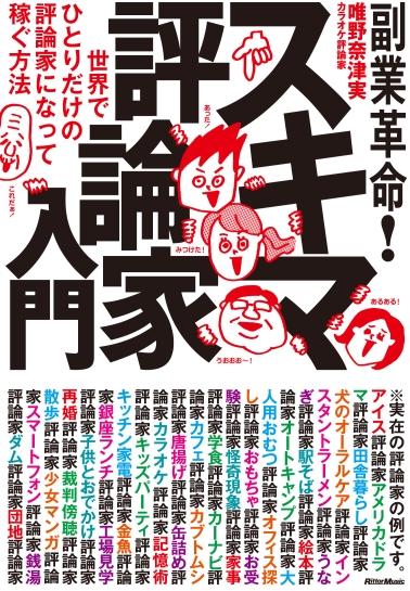 スキマ評論家