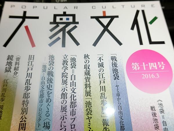 学術雑誌「大衆文化」に池袋昭和...