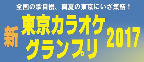 新東京カラオケグランプリ2017