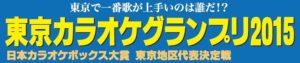 東京カラオケグランプリバナー(大)