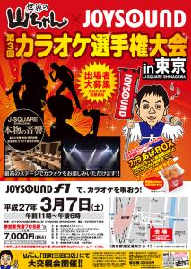 info_posta_joysound2015