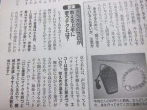 カラオケ記事