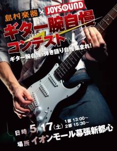 JOYSOUNDギター