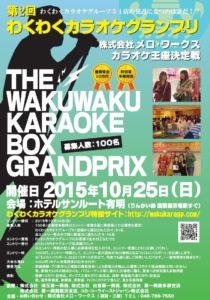 wakuwaku2015