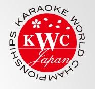 カラオケ世界大会