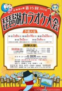 琵琶湖カラオケ大会
