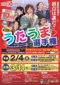 静岡のカラオケ店「ラジオシティー」さん主催のカラオケ大会