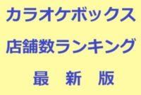カラオケ評論家
