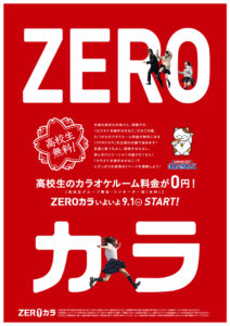 ZEROカラ予告-thumb-660xauto-3119
