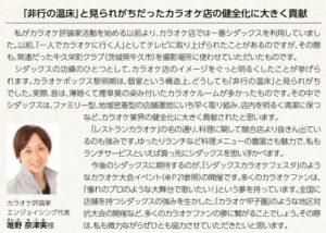 シダックス社内報寄稿