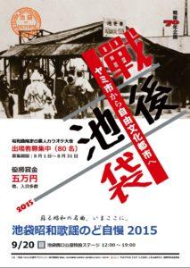ikebukuro_poster